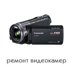 Ремонт цифровой видеокамеры москва ремонт мобильного телефона sony xperia на горбушке - ремонт в Москве