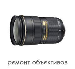 Сервис объектив sigma москва - ремонт в Москве замена стекла на телефоне lg gs290